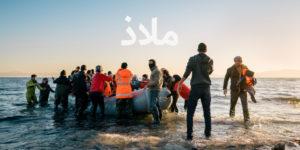Refuge | 99.media